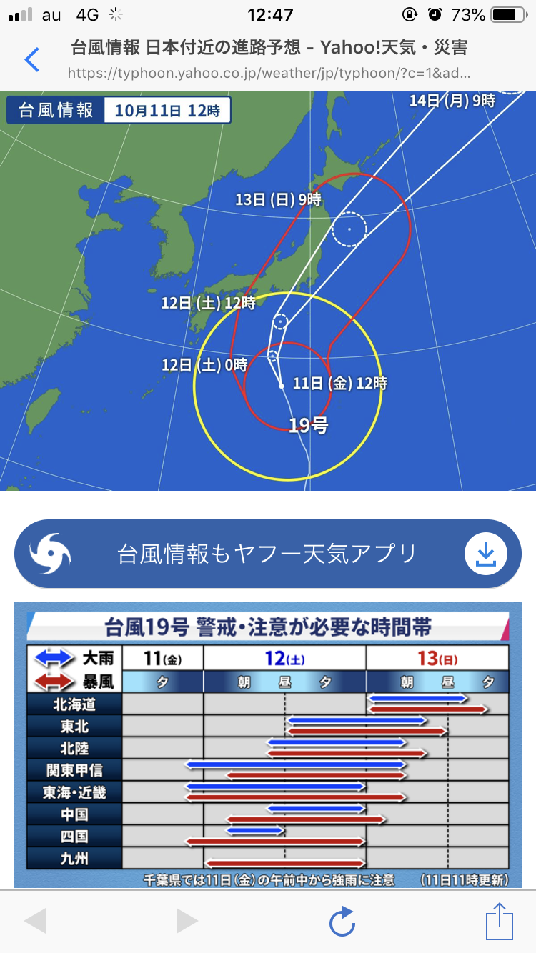 台風19号に注意して下さい